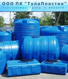 Для сада, огорода и загородного дома! Пластиковые ёмкости для хранения воды и других жидкостей со скидкой 10% от производителя ООО ПК