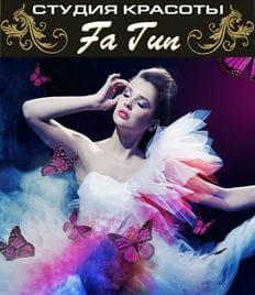 Встречаем сентябрь с красивыми волосами и ухоженными ноготками в студии красоты «Fatun» со скидкой до 68%!