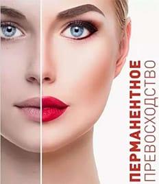 Перманентный макияж со скидками до 55% в салоне