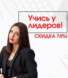 Приходите к нам учиться! Скидки на абонементы до 74% от ЦОРП