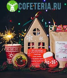 Порадуйте своих друзей, коллег и близких вкусными наборами чая и кофе! Новогодние подарки со скидкой до 40% от Cofeteria.ru!