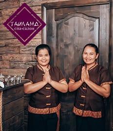 С пользой для души и тела! Тайский массаж и Spa-процедуры в салоне