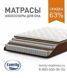 Компания «Family» дарит скидку до 63% на покупку матраса! У нас есть всё для комфортного сна!
