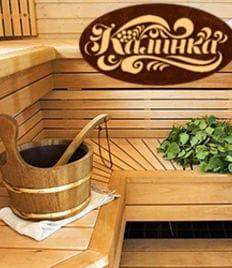 Отличный отдых на Новогодних каникулах в бане Калинка со скидкой 50%!