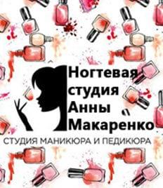 Ваши пальчики будут выглядеть просто блестяще! Скидка до 60 % на все услуги красоты в Ногтевой студии Анны Макаренко!