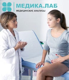 УЗИ, квалифицированный врач-гинеколог и все виды обслуживания со скидкой до 63% в мед.центре «МЕДИКА.ЛАБ»!