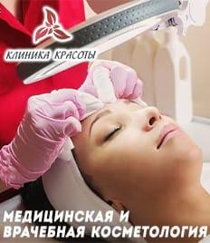 Инновационные методы косметических процедур! Для Вас скидки до 42% на косметологию в