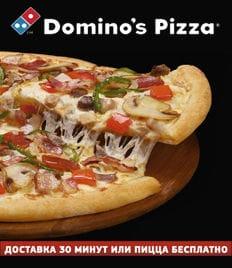 Domino s pizza доставляем счастье за 30 минут. Каждый день приятные акции, солидные бонусы, выгодные скидки и даже до 50%!