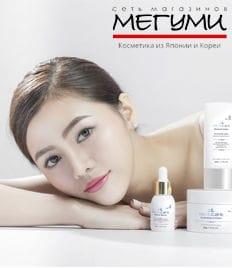 «Мегуми» - только оригинальная и сертифицированная косметика из Кореи и Японии со скидкой до 50%!