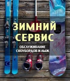Самое время готовиться к сезону зимнего активного отдыха! Обслуживание лыж и сноубордов от Bikeseller.ru со скидкой 40%!