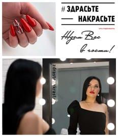 Студия красоты Анастасии Байрамовой