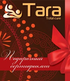 Время радовать близких! Сеансы удовольствия в индийском салоне «Тара» со скидкой до 64%! Ждем Вас! Теперь и по новому адресу на ул.Калинина!