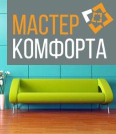 Мастер Комфорта дарит скидку до 100% на дизайн-проект