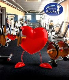 Ко дню всех влюбленных! Скидки до 50% на абонементы в фитнес-клуб