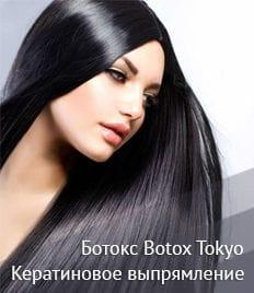 Сияние, здоровье и красота Ваших волос, а также наращивание ресниц со скидкой до 54% в студии красоты