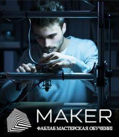 Интересные мастер-классы и изделия для детей и взрослых со скидкой до 61% в MAKER фаблаб-мастерская!
