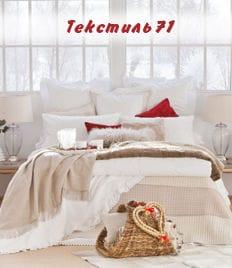 Теплый и мягкий подарок на Новый Год для родных и близких! Магазин Текстиль71 дарит скидку до 50%!