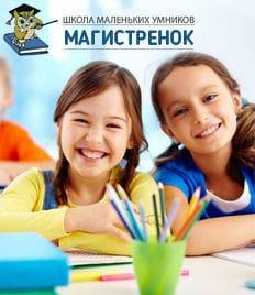 Спешите! Школа маленьких умников «Магистрёнок» дарит скидку до 50% на обучение и летний лагерь для Ваших детишек!