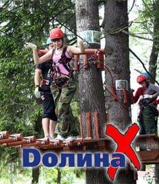 Сезон открыт! Тарзан-парк в любой день вдвое дешевле в центре отдыха «Долина X»