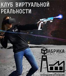 Погружайся в виртуальную реальность в VR-клубе