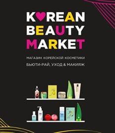 Korean Beauty Market - магазин топовых брендов корейской косметики! Акция в честь открытия - скидки до 50%!