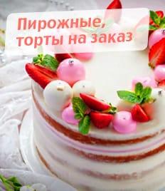 Авторские торты и пирожные