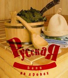 Для души и тела! Настоящая русская баня на дровах в «Березовой роще» со скидкой 50%!