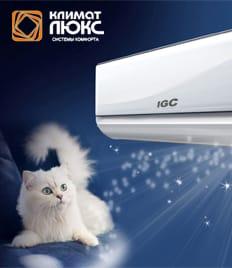 Прогноз погоды у Вас дома, зависит только от Вас! Продажа, установка и техническое обслуживание кондиционеров до 50% от