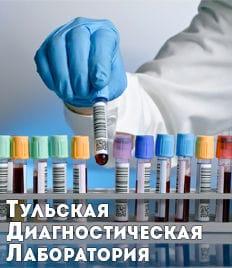 Сдаем медицинские анализы со скидкой до 60% в «Тульской диагностической лаборатории»!