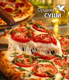 Вкусно покушай в «Оригами»! Скидка на пиццу 50%!