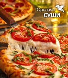 Вкусно покушай в «Оригами»! Скидка на пиццу 50%
