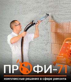 Механизированная штукатурка за 290 руб. кв.м от компании «ПРОФИ-71»! Мы предлагаем комплексные решения для Вашего ремонта!