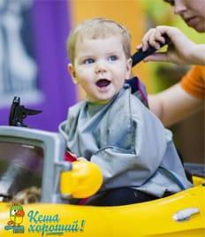 Парикмахерская для детей и взрослых