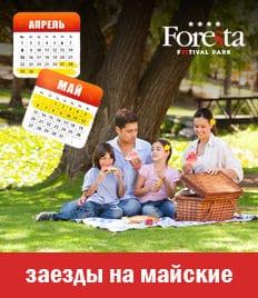 Открыта бронь на майские праздники! Успей забронировать номер пока не раскупили все места! Загородный клуб Foresta Festival Park со скидкой до 40%!