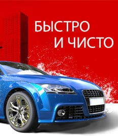 Автомойка на К. Либкнехта радет обновленными комплексами со скидкой до 64%! Ждем Вас!