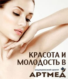 Красота и молодость Вашей кожи в медицинском центре