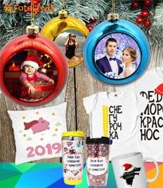 Эксклюзивные подарки с ваши фото от сети студий цифровой фотопечати  FOTOSREDA со скидкой до 70%!