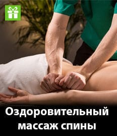 Оздоровительный массаж спины, общий + коррекционный, антицеллюлитный и расслабляющий со скидкой до 53% от мастера Дмитрия Васильева!