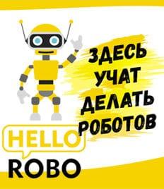 Дешевле няни и гораздо интереснее бабушки! Летний лагерь «HelloRobo» со скидкой 29%!