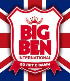 Детские лагеря и языковые курсы в Школе «Big Ben Int.» со скидкой до 17%! Занятия с носителем языка!