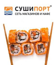 Успейте попробовать! Насладитесь вкуснейшими роллами и не только от сети кафе «Сушипорт» со скидкой 50%!