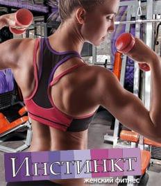 Индивидуальные абонементы со скидкой до 55% в женский фитнес-клуб