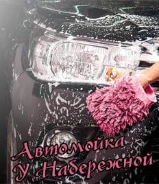 Автомойка