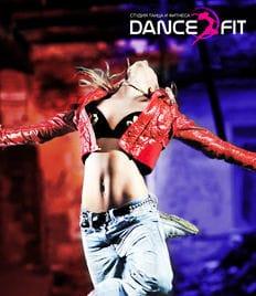 Все танцевальные и фитнес направления для взрослых со скидкой до 50% в школе танцев «DanceFit»! А также специальное предложение