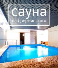 Любимая сауна на Дзержинского с пользой для здоровья со скидкой до 50%! Ждем Вас!