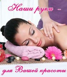 Хочешь иметь стройную фигуру? Мы знаем как! Секреты стройности в салоне красоты «ReGina» со скидкой до 71%! Все виды массажа и депиляция!