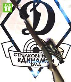 Стрельба из огнестрельного оружия в спортивно-стрелковом клубе