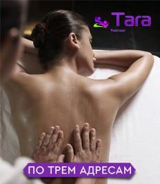 Отдых души начинается с тела! Антицеллюлитные программы, а также сеансы удовольствия в индийском салоне «Тара» со скидкой до 64%!