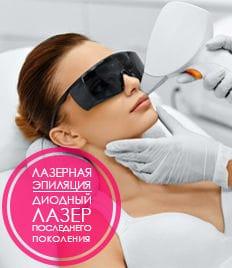 Современная методика удаления нежелательных волос без боли. Лазерная эпиляция в