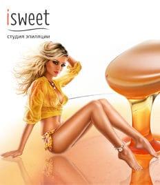 Сахарная и восковая эпиляция в салоне